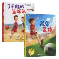从小爱运动我爱足球了不起的篮球队3-4-5-6岁亲子共读绘本图画书课外阅读儿童读物幼儿园图画故事书健康教育好习惯培养书籍