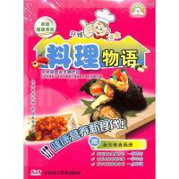 家庭健康美食-料理特理(赠美食画册)DVD( 货号:1078103170006)