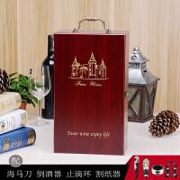 通用木制1支只装红酒包装盒仿红酒盒手提红酒箱礼品盒七夕 抖音 仿双支图案 带酒具