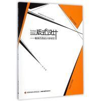版式设计/唯美页面设计新视觉/高等教育艺术设计专业规划教材 李一枚