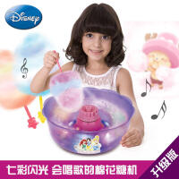 【满199立减100】Disney/迪士尼 儿童手工食品制作棉花糖机diy过家家做饭玩具无毒好吃