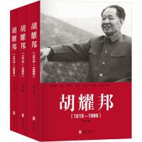 胡耀邦(1915-1989) 北京联合出版公司