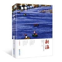 【正版全新直发】耕海:海南渔民与更路簿的故事 王振德 9787544378994 海南出版社