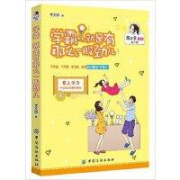 学霸就是有那么一股劲儿 9787518021635 中国纺织出版社 李文明