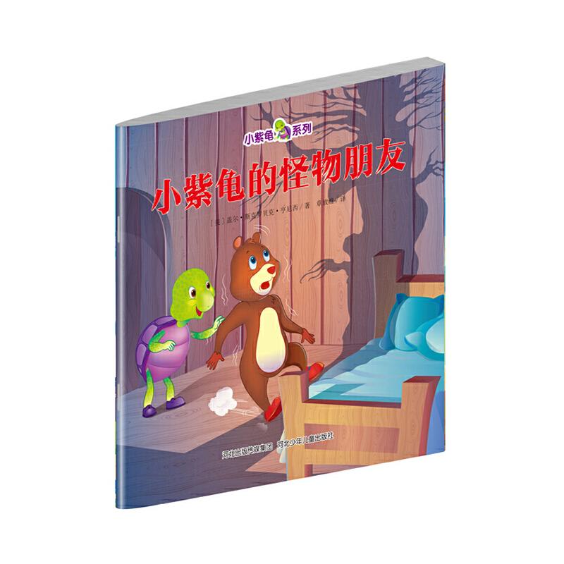 小紫龟的怪物朋友.小紫龟绘本系列