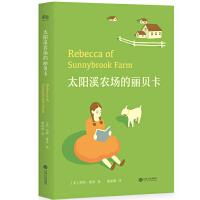 """太阳溪农场的丽贝卡(全译本)(纽约国家图书馆评选的""""人生励志之书""""""""20世纪对人类心志有重大影响的50本书""""之一)"""