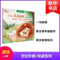 狮子和老鼠THELIONANDTHEMOUE