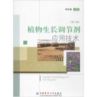 植物生长调节剂应用技术(第2版) 郑先福 主编