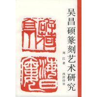 吴昌硕篆刻艺术研究 篆刻书籍 篆刻入门 刘江著 西泠印社出版社