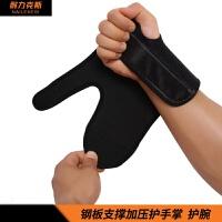 固定钢板护腕男骨折手掌运动女护具手腕关节手套扭伤护掌护碗康复 自由调节,送护腕