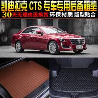 三代凯迪拉克CTS专车专用尾箱后备箱垫子 改装脚垫配件