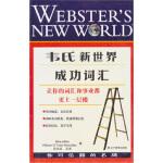 韦氏新世界成功词汇