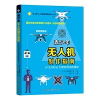 青少年无人机制作指南 北京科学技术出版社