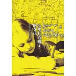 【二手旧书9成新】心里住着狮子的女孩 [美] 格林博格,张思婷 上海译文出版社 9787532752010