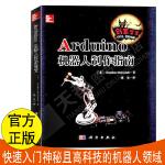 正版书籍 Arduino机器人制作指南 (美)Gordon McComb 著 机器人制作入门篇 机器人制作自动线手册