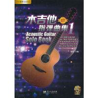 【新书店正版】木吉他指弹曲集1(书配DVD),刘传,蓝天出版社9787509408650