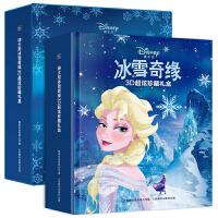 迪士尼冰雪奇缘故事书2爱沙公主立体书3D超炫珍藏礼盒艾莎幼儿绘本阅读 亲子启蒙0-1-2-3-6-8岁过年儿童新年经典