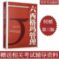 正版 六西格玛管理第三版 何桢 第3版 中国人大出版社 中国质量协会六西格玛黑带注册考试指定辅导教材