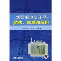 新型配电变压器结构、原理和应用,姚志松,机械工业出版社9787111204343