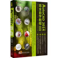 中文版AutoCAD 2014完全自学教程(超值版)