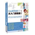 CorelDRAW X7中文版从入门到精通