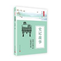 中华典籍故事:史记故事