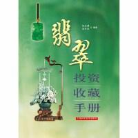 翡翠投资收藏手册入门(POD)