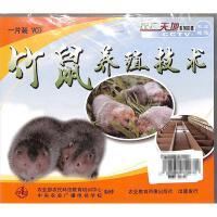 竹鼠养殖技术VCD( 货号:788098745203006)