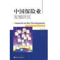 中国保险业发展研究 郑伟