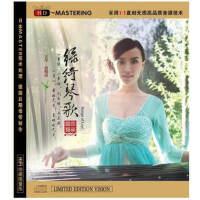 正版 赵晓霞・古琴演奏:绿绮琴歌 汽车载HD音乐HIFI光盘碟片CD