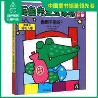 鳄鱼先生立体书成长启蒙:来玩摇滚吧!(中英双语)乐乐趣童书 中英双语 低幼启蒙 儿童认知 培养孩子好习惯