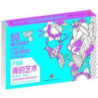 千纸鹤 禅的艺术 正版 【法】莉萨马加诺 9787508653433