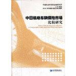 正版-H-中日机动车辆保险市场比较研究 郭金龙 9787509619285 经济管理出版社