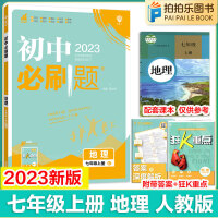 初中必刷题七年级上册地理 人教版2022新版