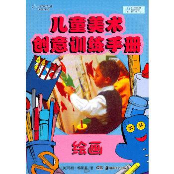 儿童美术创意训练手册--绘画