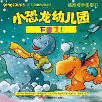 小恐龙幼儿园情商培养图画书.下雪了!