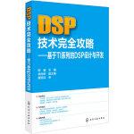 DSP技术完全攻略--基于TI系列的DSP设计与开发