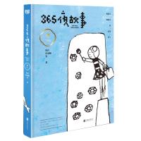 365夜故事:冬(中国童书出版史上一个奇迹般的符号!享誉全球的世纪经典儿童故事。鲁兵先生领衔,超大开本,童趣DIY插图