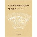 广州市非物质文化遗产名录图典(2009-2014)