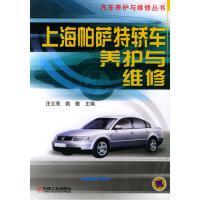 上海帕萨特轿车养护与维修汽车养护与维修丛书 姚敏 汪立亮【稀缺旧书】
