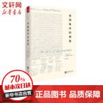 美国秩序的根基 江苏凤凰文艺出版社