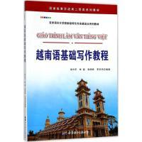 越南语基础写作教程 徐方宇 等 编著