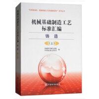 机械基础制造工艺标准汇编 铸造卷(上) 9787506684941 机械科学研究总院,中国标准出版社 中国标准出版社