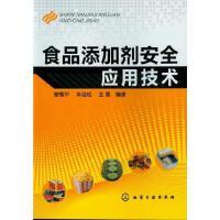 食品添加剂安全应用技术 正版 曹雁平,肖俊松,王蓓 编著 9787122151032