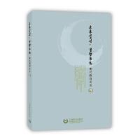 【正版现货】未来学习,重塑角色(现代教育论丛5)9787544474788 现代教育论丛编写组 上海教育出版社