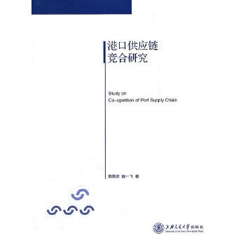 管理 生产与运作管理 港口供应链竞合研究  当当价 20.10 (6.