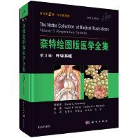 奈特绘图版医学全集 第3卷:呼吸系统(原书第2版)