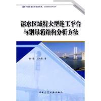 深水区域特大型施工平台及钢吊箱结构分析方法 徐伟