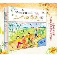 写给孩子的二十四节气 精装4册 这就是二十四节气绘本正版奇妙的24节气图画书幼儿科普 小学生少儿百科全书儿童6-12岁听懂大自然的语言科学书籍