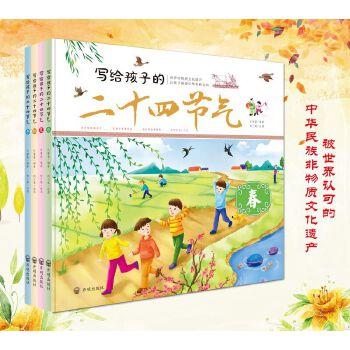 24节气图画书幼儿科普 小学生少儿百科全书儿童6-12岁听懂大自然的